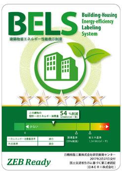 BELS評価の認定証
